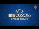 Embedded thumbnail for Куратори педколеджу - випускникам